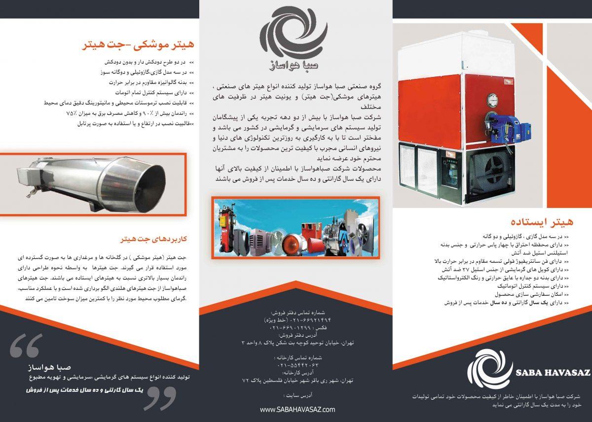 بخاری صنعتی-کوره هوای گرم -صباهواساز