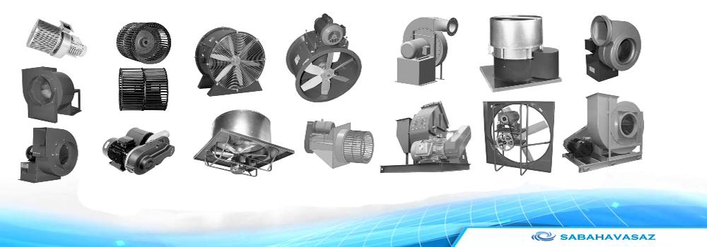 فن صنعتی، هواکش صنعتی صبا هواساز