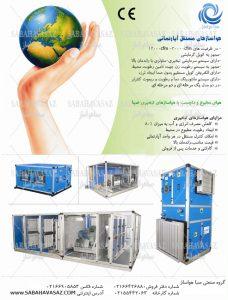 -تبخیری-مستقل-آپارتمانی-228x300 هواساز سقفی | هواساز آپارتمانی